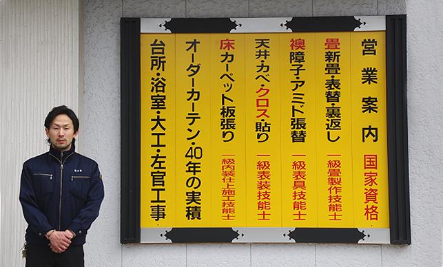 飯塚市 リフォームの日栄|畳・...